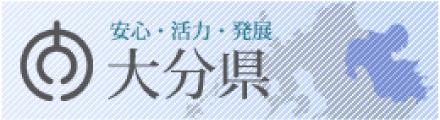 大分県ホームページ